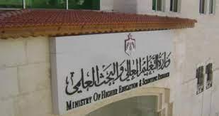 وزارة التعليم العالي تعقد دورات وورش تدريبية في مجال التعليم الإلكتروني -  جريدة الغد