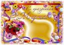 Картинки для поздравления хорошего качества