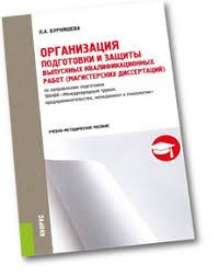 ЭБС Образование и педагогика Организация подготовки и защиты выпускных квалификационных работ магистерских диссертаций