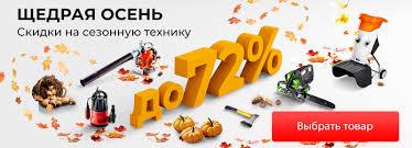 <b>Цепь Elitech 0809.012000</b>, цена 609 руб., купить в Гатчине — Tiu ...