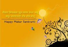 makar sankranti wallpaper happy makar sankranti happy valentines day hd wallpaper wish bollywood happy valentines day wishes wallpaper images hd