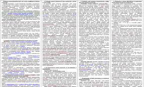 Шпаргалка по психологии и педагогике на экзамен Шпаргалки Банк  Шпаргалка по психологии и педагогике на экзамен 29 11 12