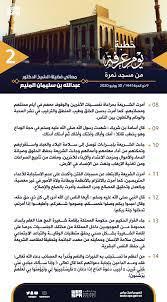 """واس العام on Twitter: """"#بسلام_آمنين   خطبة يوم #عرفة من مسجد #نمرة بمشعر # عرفة. #عرفات_الآن #واس_عام… """""""