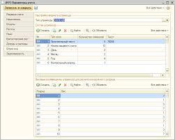 Изменение в ПП Айлант Управление ЖКХ ред Релиз pdf Добавлен контрольный разряд в штрих код 1 Контрольный разряд рассчитывается с использованием