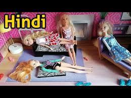 barbie doll ki kahani in hindi l urdu l