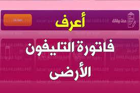 الآن فاتورة التليفون الارضي يوليو 2021 من المصرية للاتصالات ورابط تسديد  الفاتورة أونلاين - كورة في العارضة