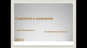 Презентация к защите реферата на тему Стратегия и мышление  Презентация к защите реферата на тему Стратегия и мышление