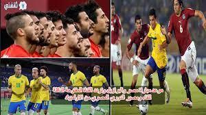 شاهد موعد مباراة مصر والبرازيل في الأولمبياد وتردد القناة المفتوحة الناقلة  ومصير الدوري المصري 2021 - الدمبل نيوز