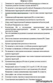 Муниципальное управление Каталог файлов Все для МГСУ Учебный  Вопросы к зачету по предмету Муниципальное управление