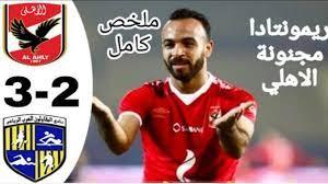 ملخص مباراة الاهلي والمقاولون العرب 2/3 ريمونتادا الاهلي مباراة عالمية -  YouTube