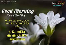 good morning es in hindi on life