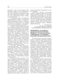 Рецензия на автореферат кандидатской диссертации щерба Д А  Показать еще
