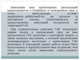 Защита магистерской диссертации Лекция online presentation Аннотации всех магистерских диссертаций представляются в бумажном и электронном виде в отдел магистратуры e mail magistratura mitht mail ru