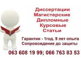 Переплет дипломных переплести диссертацию · Киев · Услуги · У нас   mirstudenta com ua