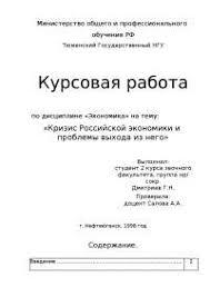 Кризис Российской экономики и проблемы выхода из него курсовая по  Кризис Российской экономики и проблемы выхода из него курсовая по экономике скачать бесплатно финансы состояние государство