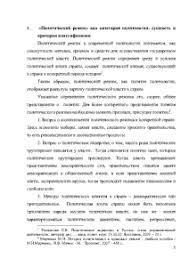 Политические режимы Политический режим как категория  Реферат Политические режимы 5