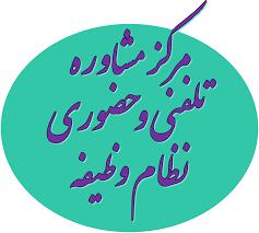 Image result for معافیت تبصره 6 بهزیستی