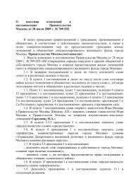 ПП Главное контрольное управление города Москвы antikorruptsionnaya ekspertiza 709 pp 28 12 2012