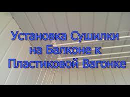 Установка Сушилки для Белья на Балконе к Пластиковой ...