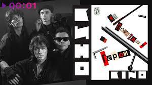 <b>КИНО</b> - <b>Последний</b> герой   Альбом   1989 - YouTube