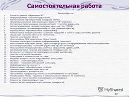 Презентация на тему ИНФОРМАЦИОННЫЕ ТЕХНОЛОГИИ В ЭКОНОМИКЕ  22 22 Самостоятельная работа Темы рефератов