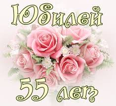 Поздравления с юбилеем лет женщине и мужчине маме коллеге С юбилеем 55 лет
