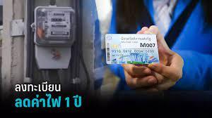 วิธีลงทะเบียนลดค่าไฟ 1 ปี สำหรับผู้ถือบัตรสวัสดิการแห่งรัฐ - บัตรคนจน :  PPTVHD36