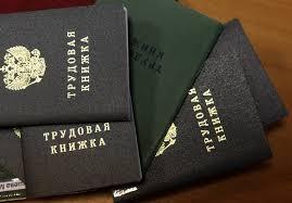 Рабочий паспорт лет назад в СССР появились трудовые книжки  Рабочий паспорт 75 лет назад в СССР появились трудовые книжки Москва 24 20 12 2013