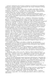 Дмитрий Менделеев реферат по историческим личностям скачать  Это только предварительный просмотр