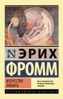 Купить <b>книги</b> от «<b>АСТ</b>» — интернет-магазин OZON.ru