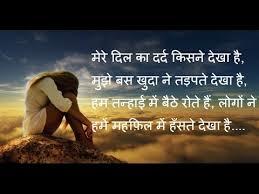 whatsapp status sad shayari sad hindi shayari latest shayari hindi message september 16