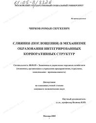Диссертация на тему Слияния поглощения в механизме образования  Диссертация и автореферат на тему Слияния поглощения в механизме образования интегрированных корпоративных структур
