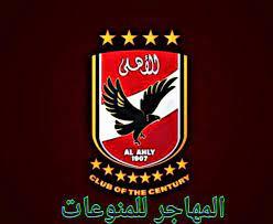 المهاجر للمنوعات: بطولات النادي الاهلي المصري لعام 2021