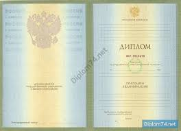 Купить диплом в Челябинске Диплом ВУЗа с приложением 2004 2008г