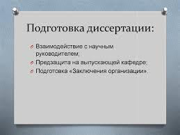 Документы для защиты диссертации презентация онлайн Документы для защиты диссертации Подготовка диссертации