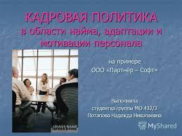 Презентация на тему КАДРОВАЯ ПОЛИТИКА в области найма адаптации  1 КАДРОВАЯ ПОЛИТИКА