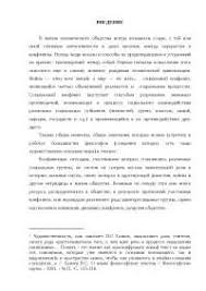 Приказное делопроизводство в царской России xv xvii вв реферат  Социальные конфликты в России xvi xvii вв реферат по социологии скачать бесплатно конфликтов исторический возникновение
