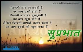 positive es about love in hindi with good morning good morning positive es in hindi