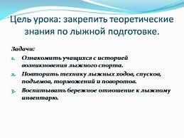 Презентация на тему Лыжная подготовка по физкультуре для класса Презентация на тему Лыжная подготовка