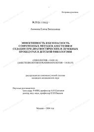 Диссертация на тему Эффективность и безопасность современных  Диссертация и автореферат на тему Эффективность и безопасность современных методов анестезии и седации при диагностических