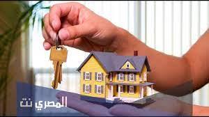 مبادرة التمويل العقاري 2021 الفائدة 3 والسداد على 30 سنة - المصري نت