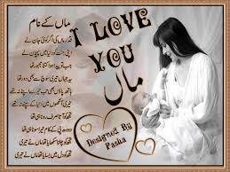 Heart Touching Mothers Day Poetry In Urdu Poems In Urdu Images