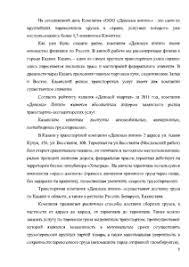 Отчет по производственной практике на предприятии ООО Деловые  Отчёт по практике Отчет по производственной практике на предприятии ООО Деловые линии 6