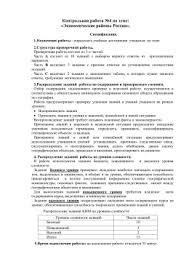 ru Документы для учеников и учителей Контрольная работа №4 по теме Экономические районы России