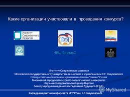 Презентация на тему Конкурс молодежных работ в области Форсайта  6 Какие организации участвовали