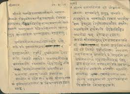 sanskrit cacmerian sanscritist two sanskrit letters of pandit dinanath yacch