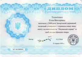 Медицинский Совет Калифорнии признал диплом Запорожского  Медицинский Совет Калифорнии признал диплом Запорожского медицинского университета главная фотография