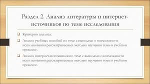 Курсовая работа МПО презентация онлайн Анализ литературы и интернет источников по теме исследования