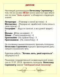 Сценарий Юбилея лет мужчине Мир детства Вед от имени департамента образования России мне доверено вручить диплом Вячеславу Сергеевичу о том что он действительно пенсионер