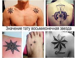 значение тату восьмиконечная звезда смысл особенности фото